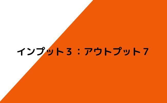 【レビュー&書評】アウトプット大全、インプット・アウトプットの法則比:3・7