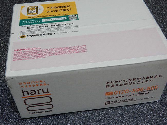 【美容師口コミと評価】haru シャンプーを使ってみた感想、シャンプーが届く