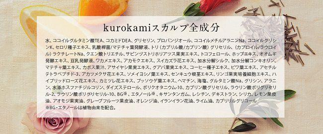 haru シャンプーの33種類のエキス