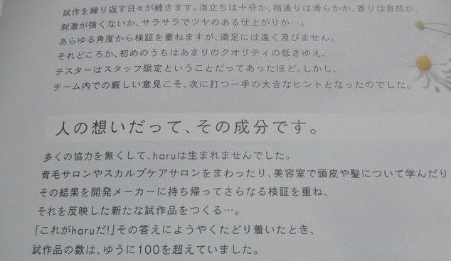 haru シャンプーのパンフレット