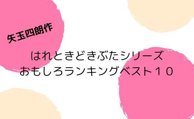 【はれときどきぶたシリーズ】面白いおすすめランキングベスト10を紹介!