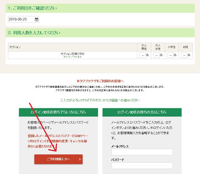 ご予約情報入力画面で会員登録