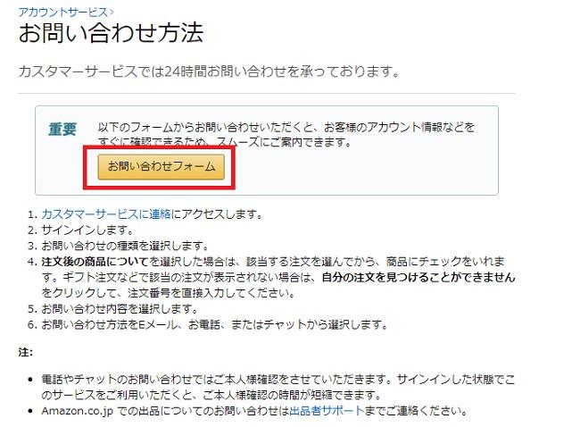 】Amazonにチャットでお問い合わせする手順
