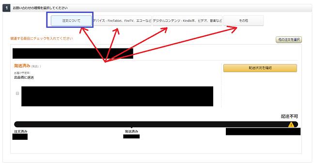 Amazonにチャットでお問い合わせする手順
