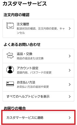 Amazonにチャットでお問い合わせする手順1.カスタマーサービスに連絡を押します