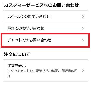 Amazonにチャットでお問い合わせする手順2.チャットでもお問い合わせを押します