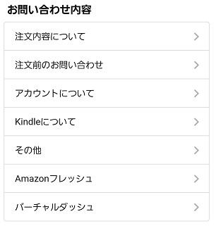 Amazonにチャットでお問い合わせする手順3.お問い合わせ内容の選択