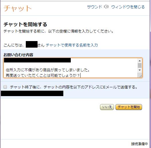 Amazonにチャットでお問い合わせスタート、文章作成