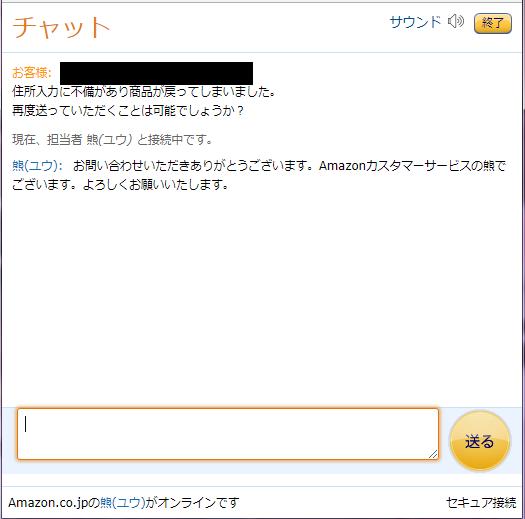 Amazonにチャットでお問い合わせ画面1
