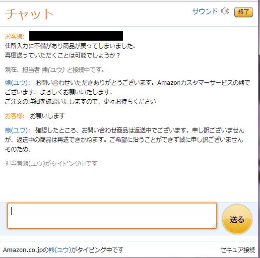 Amazonにチャットでお問い合わせ画面2