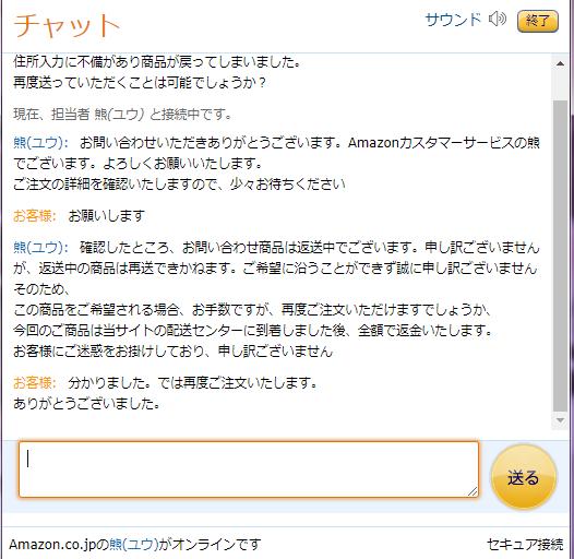 Amazonにチャットでお問い合わせ画面3、解決の様子