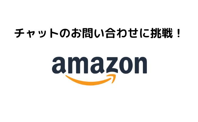 【初体験】Amazonにチャットでお問い合わせしたら速攻で解決した!