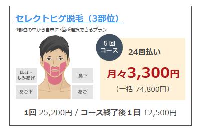 仙台でおすすめのヒゲ脱毛、メンズリゼは4つの中から3部位が選べるプラン