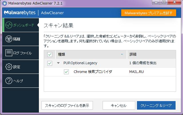PUP.Optional.Legacyの下に検索プロパイダ MAIL.RU