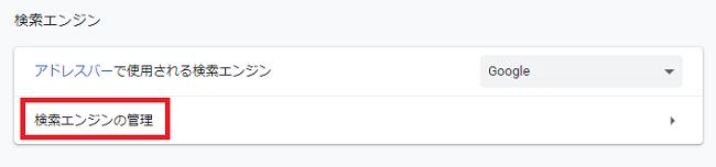 検索エンジン▶検索エンジンの管理