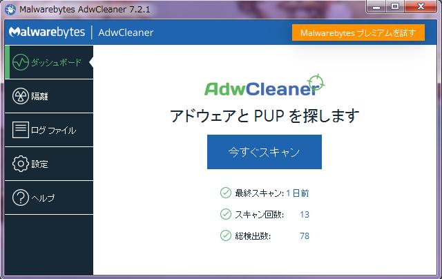 PUP.Optional.Legacyの削除方法1、Adwcleanerをダウンロードしよう