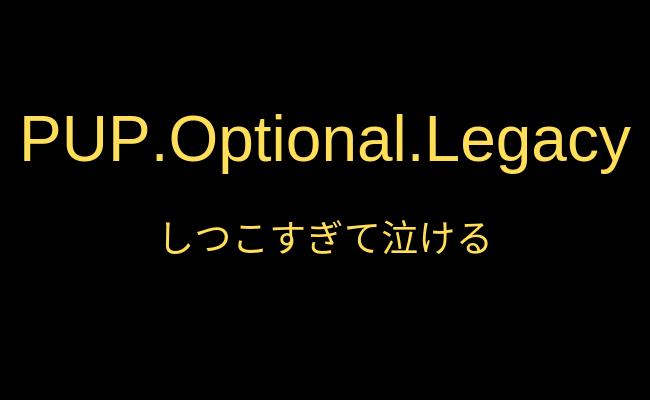 【削除方法】PUP.Optional.Legacyをぶっ倒したぜ!