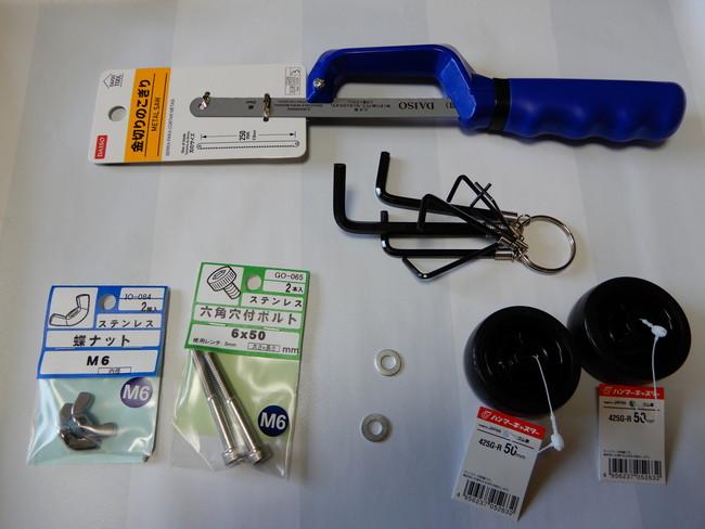 ホームセンターで購入したキャスター修理の5つの部品と値段
