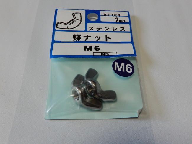 スーツケースのキャスター修理に必要な部品4、蝶ナット6mm(183円)
