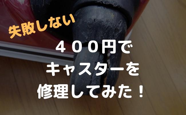 【400円で修理】スーツケースのキャスターを自分で直してみた!