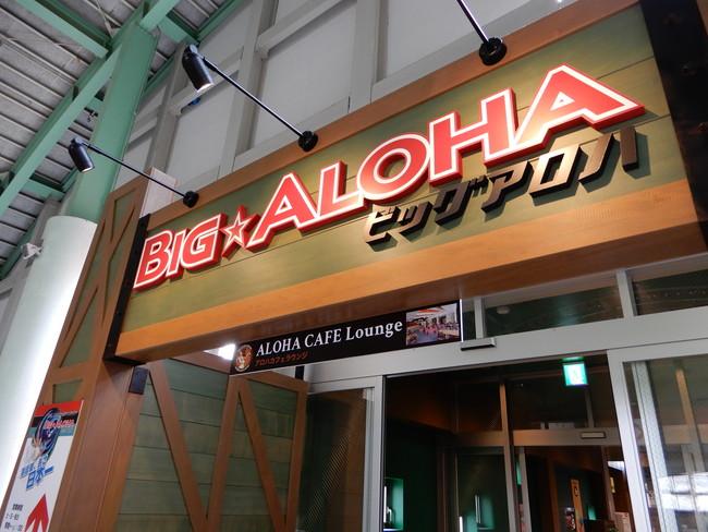 ハワイアンズのBIG ALOHAは並びなしで混雑していない
