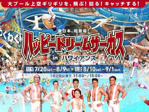おまけ:夏休み期間中のハワイアンズではサーカスが無料で楽しめる