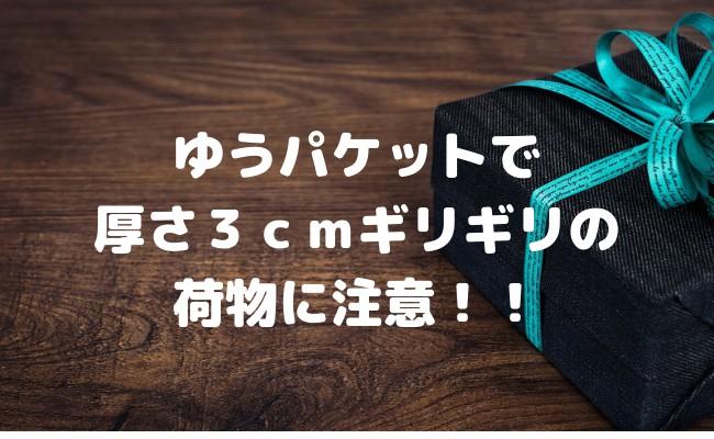 【2019年版】ゆうパケットで3cmギリギリの荷物はもう発送できない