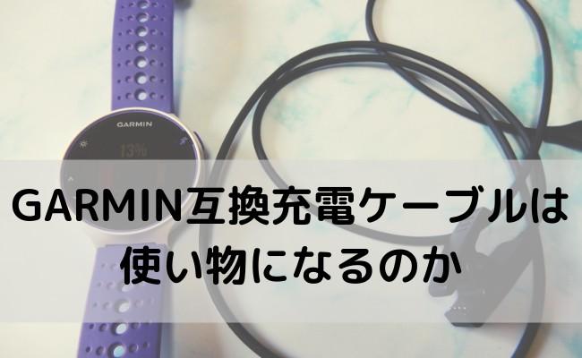 【GARMIN互換充電ケーブルレビュー】純正品にも劣らないコスパ最高の充電器