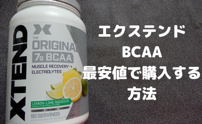 【最安値の裏ワザ】エクステンドBCAAをお得に購入する方法!