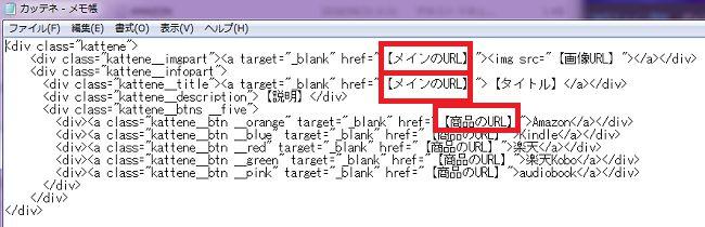 カッテネの使い方5.保存したメモにAmazonのURLを貼り付けよう