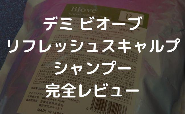 【美容師が解析】デミ ビオーブ リフレッシュスキャルプシャンプーの口コミレビュー!