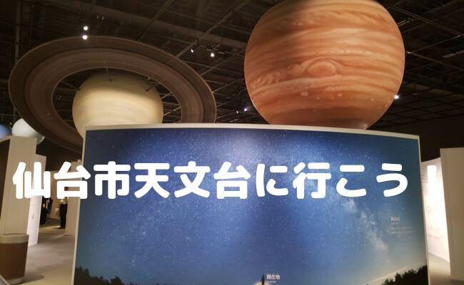 【レポ】仙台市天文台でプラネタリウムを楽しもう!【アクセス・料金・キャンディ】