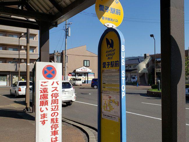 仙台市天文台アクセス、愛子駅のバス停