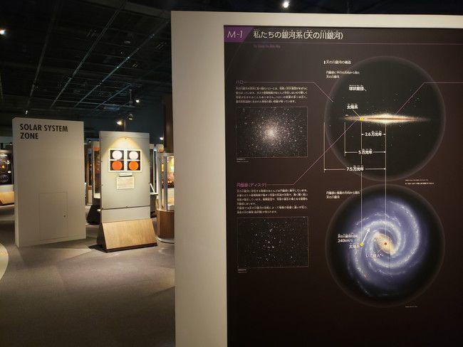 仙台市天文台館内の展示物2