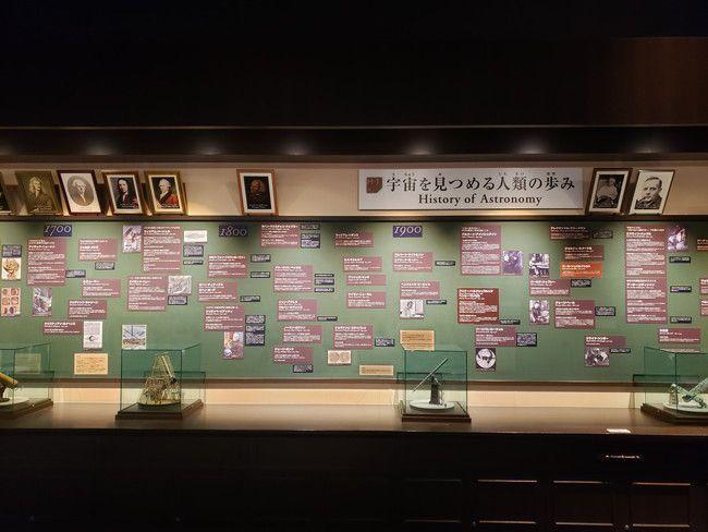 仙台市天文台館内の展示物3