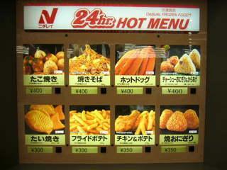 仙台天文台の食べ物の自動販売機