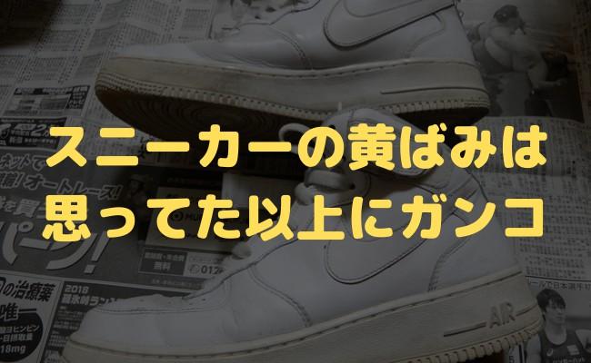 【検証結果】スニーカーの黄ばみ(ゴム)の落とし方はワイドハイターが最強!