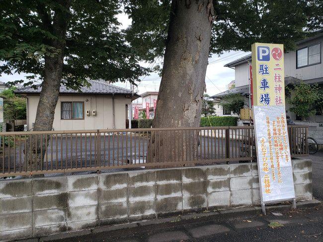 二柱神社の駐車場