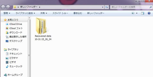 パソコンのゴミ箱に消えたデータを完全復元するとこうなる、新しいフォルダ