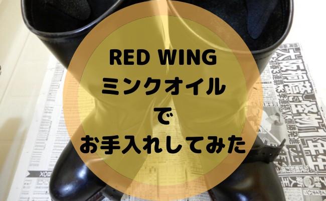 レッドウィングをミンクオイルでお手入れしてみた!【塗り方・仕上がり・カビが生えない保存方法】