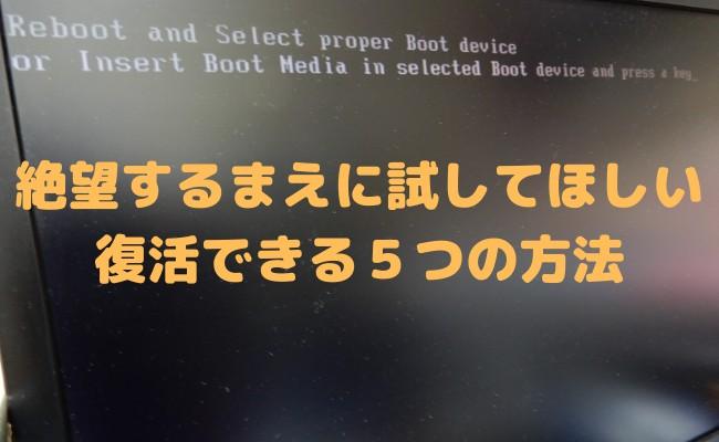 【完全復活】Reboot and Select Proper Boot Deviceと表示された時の5つの直し方!