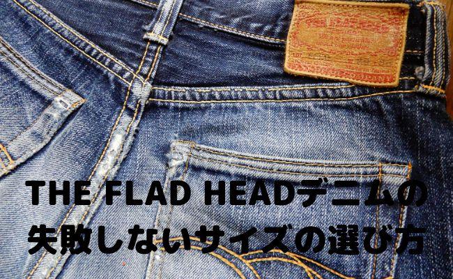 【どれくらい縮む?】フラッドヘッドデニムの失敗しないサイズの選び方を紹介!