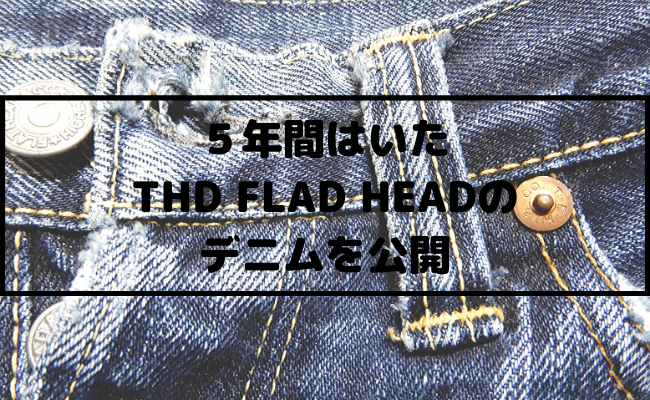 【1000回以上穿いた経年変化】フラッドヘッドデニムの色落ちを公開!