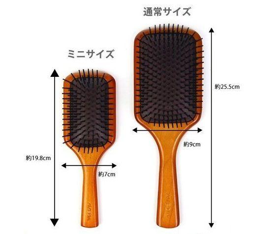 美容師口コミアヴェダのパドルブラシは2種類、ノーマルサイズとミニサイズの比較