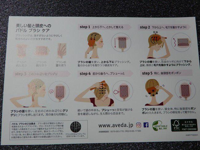 美容師口コミ、アヴェダのパドルブラシの使い方5種類+α