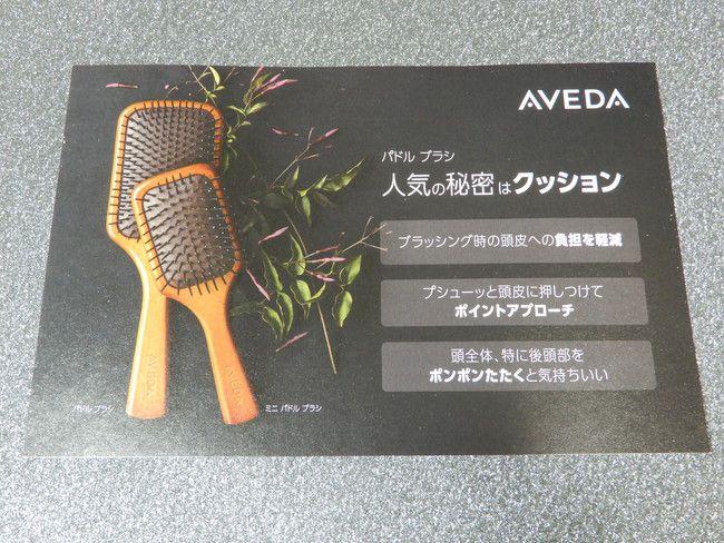 美容師口コミアヴェダのパドルブラシの3つ特徴