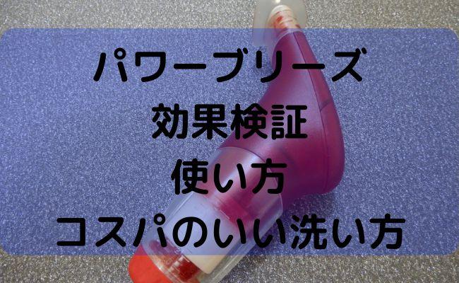 【パワーブリーズの効果検証】使い方や洗い方も紹介!