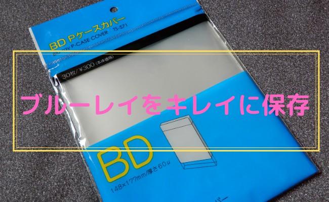 【レビュー】ブルーレイケースカバー・フィルム・ビニール袋を購入してみた!【サイズ感】