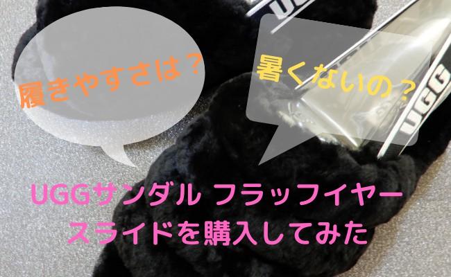 【買ってみた口コミ】UGGサンダル フラッフイヤースライドの履き心地・手入れ・サイズ感をレビュー!