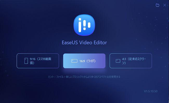 EaseUS Video Editorの基本的な使い方1:操作画面の説明